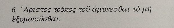 Citacao Marco aurelio em grego-min